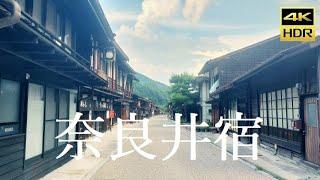 【Beautiful Japan】Nagano, Shiojiri city, naraijyuku 長野県塩尻市奈良井宿
