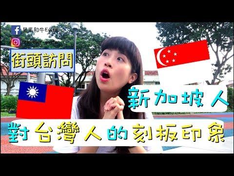 [新加坡日記]新加坡人覺得台灣人很誇張?揭露新加坡人眼中的台灣人!