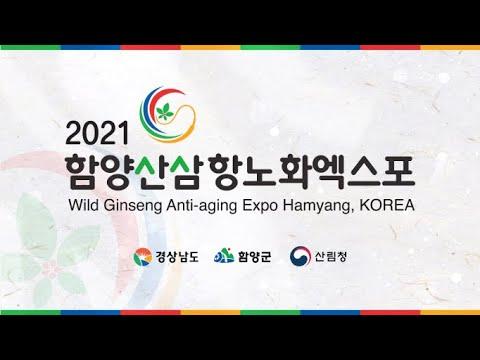 2021 함양산삼항노화엑스포 폐막식