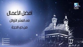 دار الإفتاء المصرية _ أفضل الأعمال فى العشر الأوائل من ذي الحجة