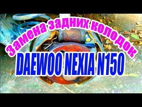 Замена задних колодок на DAEWOO NEXIA N150