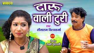 Daru Wali Turi - दारू वाली टुरी    Sitaram Vishvakarma - 6261489909   New CG HD Video - Holi Special