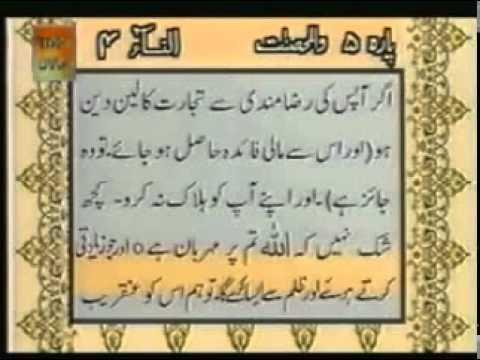 para 1 with urdu translation pdf