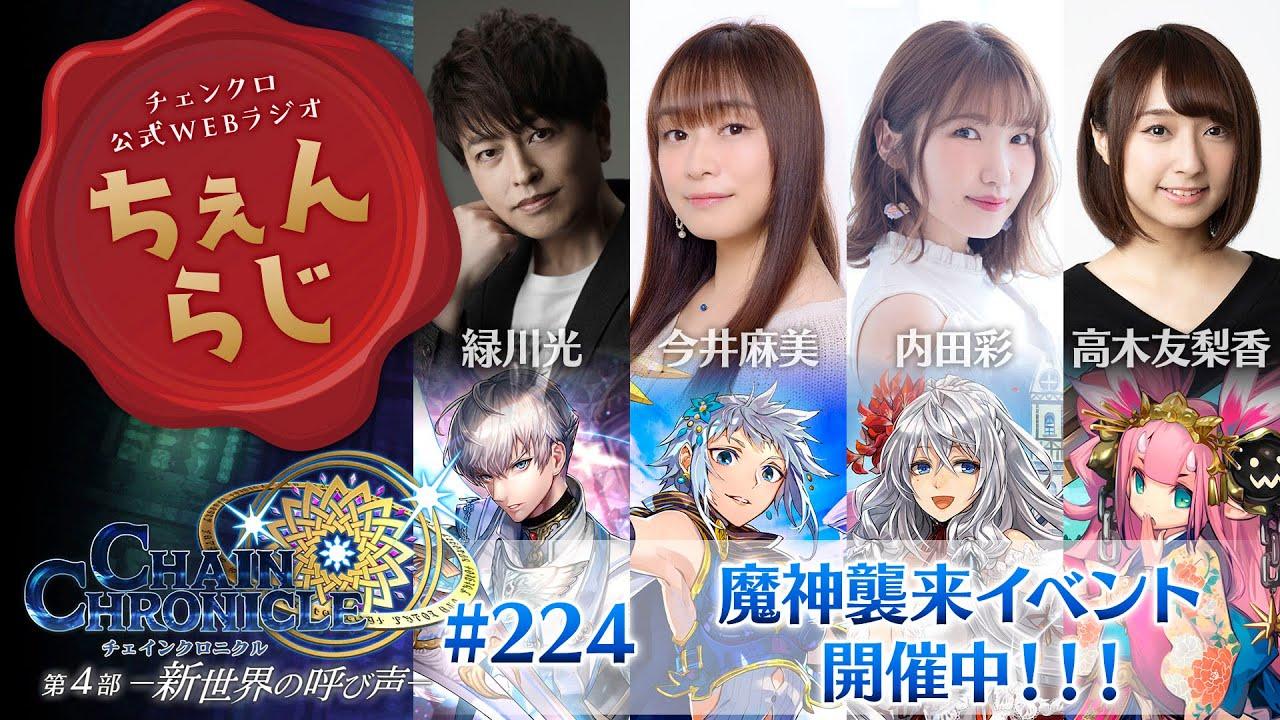 """チェインクロニクル公式WEBラジオ""""ちぇんらじ""""#224"""