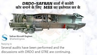 Kaveri Engine Update: DRDO-SAFRAN may be in a negotiation over M88 core