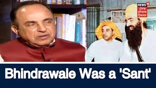"""Bhindrawale Was a 'Sant' and Short-Tempered Person"" - Subramanian Swamy"