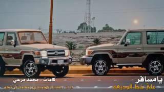 حصريا شيله يا مسافر على خط الوديعه روووعه حنيت يا ارض اليمن