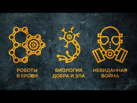 Микророботы без всего, биология добра и зла, машина времени   Пушка #02