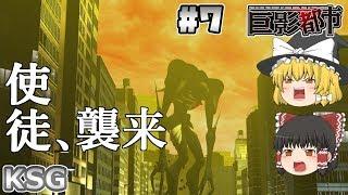 #7【巨影都市】使徒、襲来【ゆっくり実況】