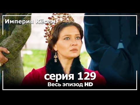 Великолепный век Империя Кёсем серия 129