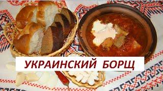 Кулинарные рецепты! Настоящий украинский борщ с чесноком!