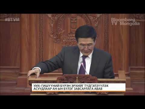 УИХ: Ерөнхийлөгчийн санаачилсан хуулийн төслийг хэлэлцэхийг 97.4 хувийн саналаар дэмжив   BTVM ВИДЕО