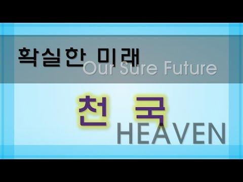 5. 확실한 미래, 천국(161204)