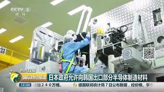 [国际财经报道]热点扫描 日本政府允许向韩国出口部分半导体制造材料| CCTV财经