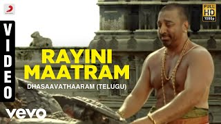 Video Dhasaavathaaram (Telugu) - Rayini Maatram Video | Kamal Haasan, Asin | Himesh download MP3, 3GP, MP4, WEBM, AVI, FLV Oktober 2017