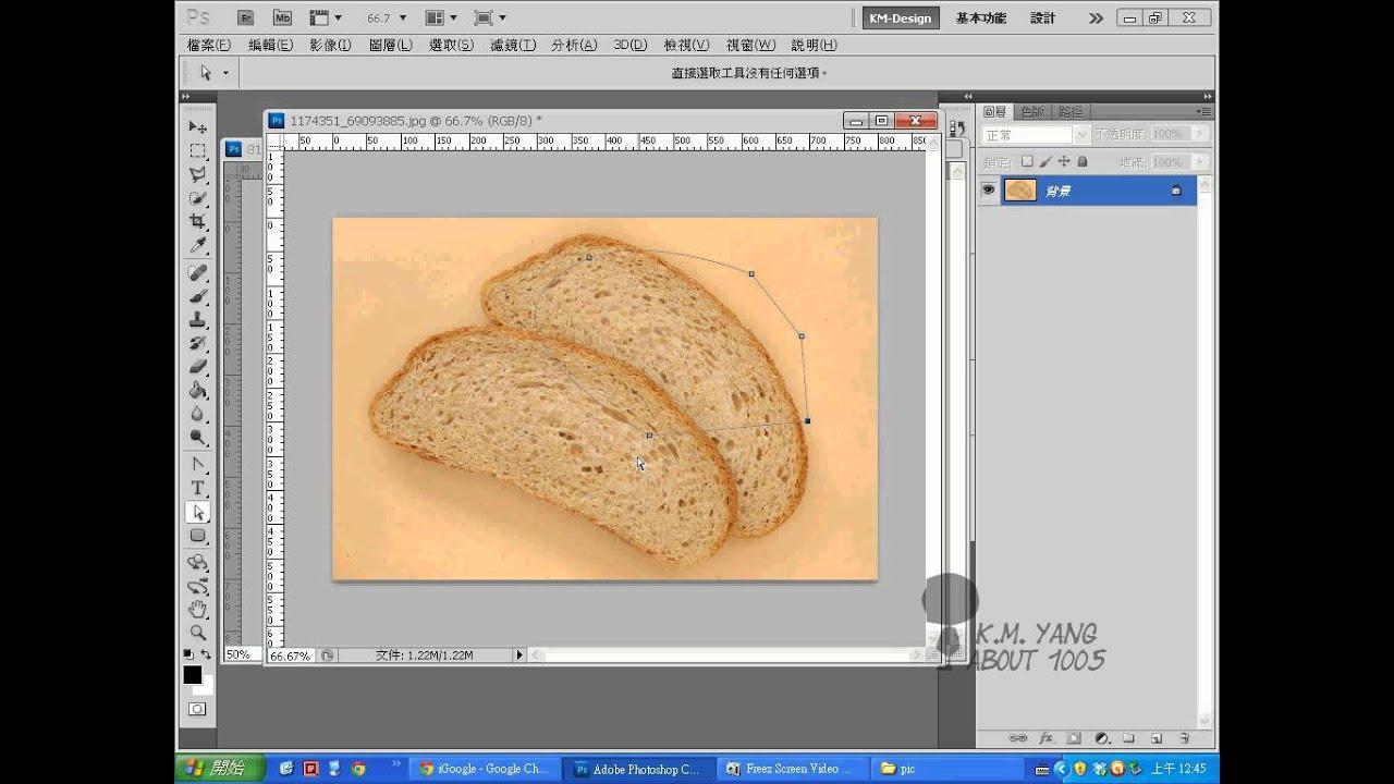 Adobe Photoshop基礎教學:04_05_圈選工具與圖層練習 - YouTube