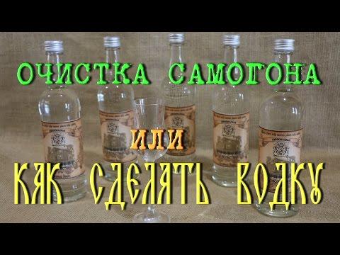 Как сделать самогон с запахом водки