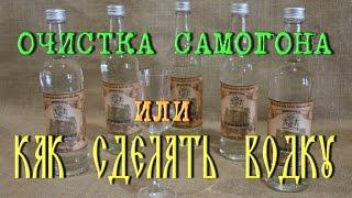 #сэмон 🔝 Очистка самогона 👍 . НОВЫЙ МЕТОД. Самогон без запаха. Как сделать водку. Бунзен & Бюхнер