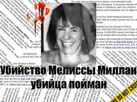 Убийство Мелиссы Миллан