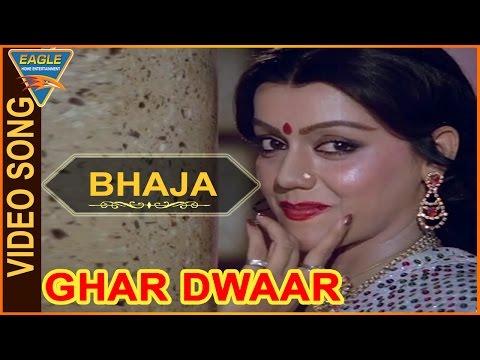 Bhaja Video Song || Ghar Dwaar Hindi Movie || Tanuja, Sachin, Raj Kiran || Eagle Music