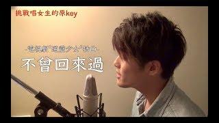 日本人唱【不曾回來過】李千那/Nana Lee【稻村壤治/George】