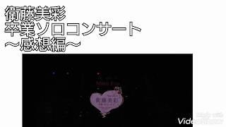 衛藤美彩さん。乃木坂は最高ですね。