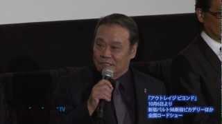 北野武監督の最新作「アウトレイジ ビヨンド」の初日舞台あいさつが10月...