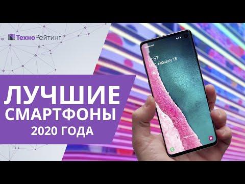 Топ-10 лучших смартфонов на начало 2020 года. Какой лучше купить?