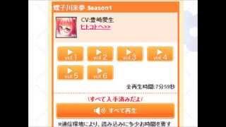 螺子川来夢(CV:豊崎愛生)のメモリー 豊崎愛生 検索動画 37