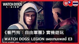 Watch Dogs Legion - E3 2019 Gameplay Walkthrough