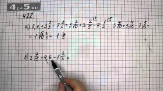 Упражнение 422. Математика 6 класс Виленкин Н.Я.
