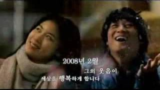 Ba-bo (바보) -  Trailer