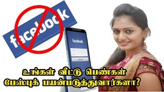 Shocking: Social media and Girls | Helpful Tips For Girls