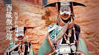 《西藏微记录》 —   阿里的普兰服饰 | CCTV