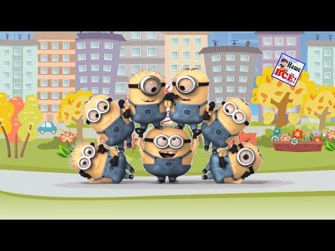 Миньоны. Мульт-клип видео для детей / Minions music cartoon. Наше всё!