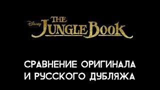 """За кадром: Оригинал и Дубляж в """"Книге джунглей"""""""