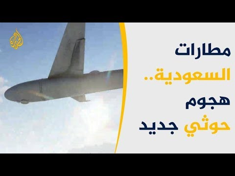 الحوثيون يعلنون استهداف مطاري أبها وجازان  - نشر قبل 3 ساعة