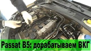 Доработка клапана ВКГ Passat B5 1.8T (AWT)
