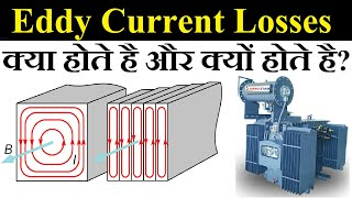 What is Eddy Current Losses in Transformer  Eddy Current Losses in Hindi
