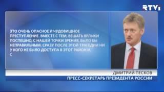 Песков  химатака в Сирии не повлияет на отношения Москвы и Вашингтона