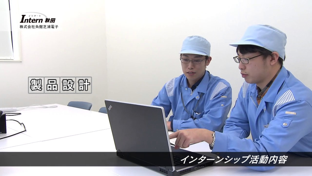 動画サムネイル:株式会社角館芝浦電子