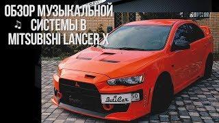 АвтоЗвук в Mitsubishi Lancer 10 SQ на высокой громкости.