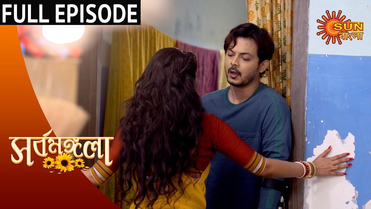 Sarbamangala - Full Episode | 12th August 2020 | Sun Bangla TV Serial | Bengali Serial