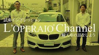 BMW M235i Mパフォーマンスエディション 中古車試乗インプレッション thumbnail