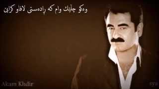 Ibrahim Tatlises Güneş Doğmayacak kurdish lyrics Akam Khdir