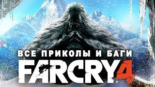 ВСЕ ПРИКОЛЫ И БАГИ В FAR CRY 4!!!
