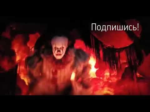 Танец пеннивайза ХАРДБАСС