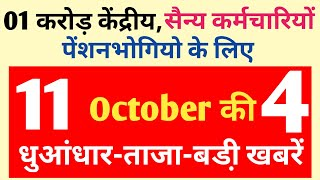 11 Oct की 04 बड़ी खुशखबरी, 01 करोड़ केंद्रीय,सैन्य कर्मचारियों,पेंशनभोगियो के लिए Govt Employees New