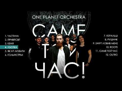 One Planet Orchestra - Госпел (Audio)