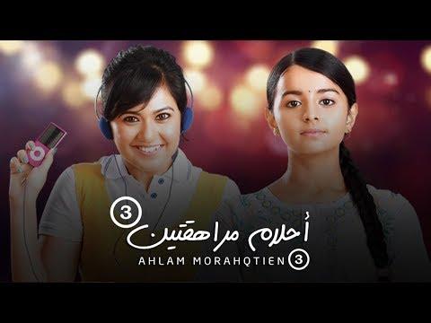 مسلسل أحلام مراهقتين 3 - حلقة 91 - ZeeAlwan
